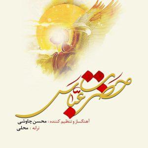 محسن چاوشی حضرت عباس