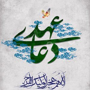 محسن فرهمند دعای عهد