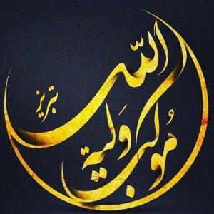 هیئت موکب ولیه الله تبریز