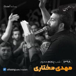 شب پنجم محرم 98 حاج مهدی مختاری