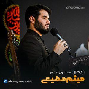 شب اول محرم 98 حاج میثم مطیعی