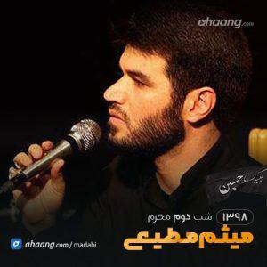 شب دوم محرم 98 حاج میثم مطیعی