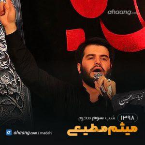 شب سوم محرم 98 حاج میثم مطیعی