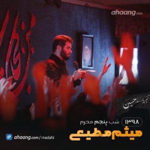 شب پنجم محرم 98 حاج میثم مطیعی