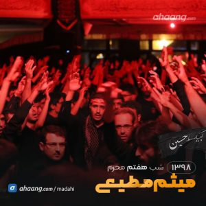 شب هفتم محرم 98 حاج میثم مطیعی