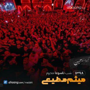 شب تاسوعا محرم 98 حاج میثم مطیعی