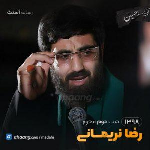 شب دوم محرم 98 حاج رضا نریمانی