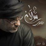 مداحی سلام محرم 98 نزار قطری