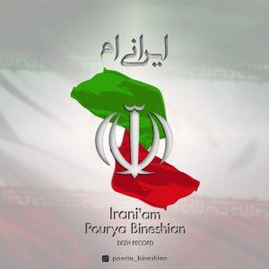 پوریا بینشیان ایرانیم
