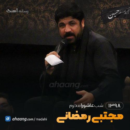 شب عاشورا محرم 98 حاج مجتبی رمضانی
