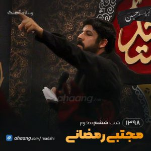 شب ششم محرم 98 حاج مجتبی رمضانی