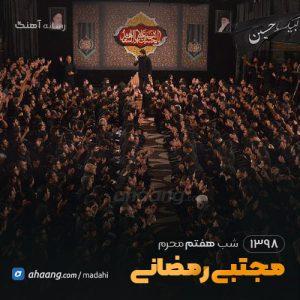 شب هفتم محرم 98 حاج مجتبی رمضانی