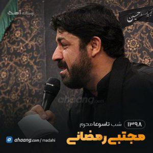 شب تاسوعا محرم 98 حاج مجتبی رمضانی