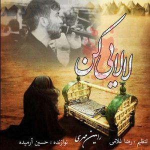 دانلود نوحه رامین مهری لالایی کن علی اصغر