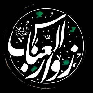 هیئت روضه العباس تهران