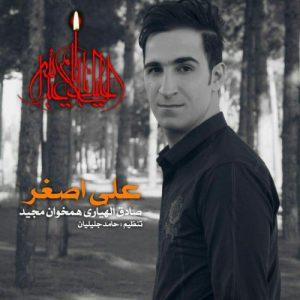 صادق الهیاری علی اصغر