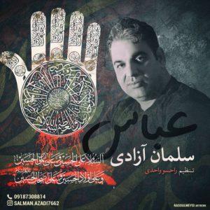سلمان آزادی عباس