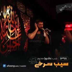 شب عاشورا محرم 98 حاج حسین سیب سرخی