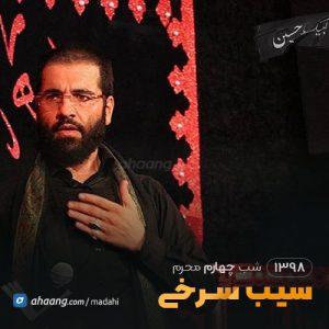 شب چهارم محرم 98 حاج حسین سیب سرخی
