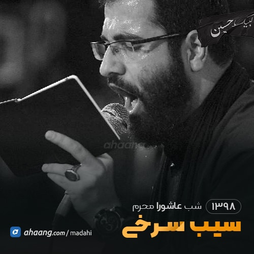 شب تاسوعا محرم 98 حاج حسین سیب سرخی