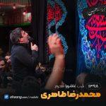 شب عاشورا محرم 98 محمدرضا طاهری