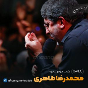 شب دوم محرم 98 محمدرضا طاهری