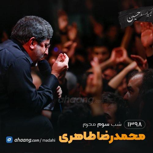 شب سوم محرم 1400 طاهری