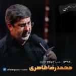 شب چهارم محرم 98 حاج محمدرضا طاهری