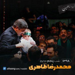 شب پنجم محرم 98 محمدرضا طاهری