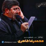 شب ششم محرم 98 حاج محمدرضا طاهری