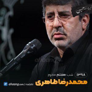 شب هفتم محرم 98 حاج محمدرضا طاهری