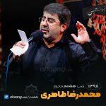 شب هشتم محرم 98 حاج محمدرضا طاهری