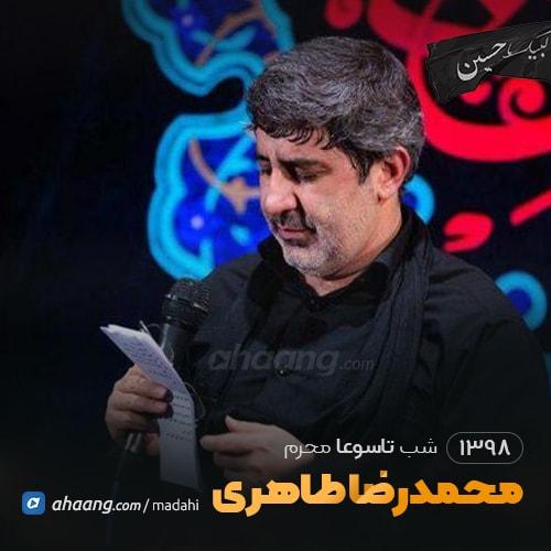 شب تاسوعا محرم 98 حاج محمدرضا طاهری