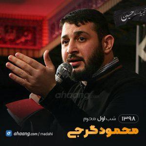 شب اول محرم 98 حاج محمود گرجی