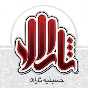 هیئت ثارالله تهران