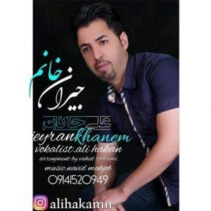 علی حاکان جیران خانم