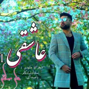 افغانی علی ساقی عاشقی