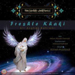علی اصغر بهرامی فرشته خاکی