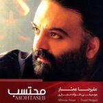 دانلود آلبوم علیرضا عصار محتسب