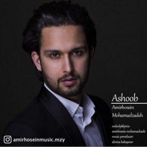 امیرحسین محمدزاده آشوب