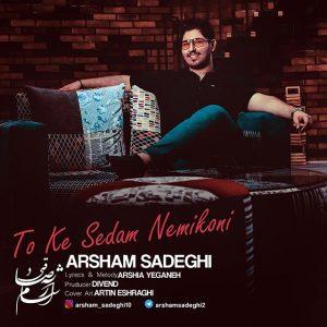 آرشام صادقی تو که صدام نمی کنی