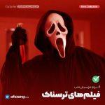 دانلود موسیقی متن فیلم های ترسناک