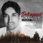 حمید تهرانی دلوا پست میشم