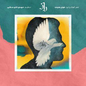 دانلود آلبوم هوتن هنرمند راز