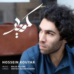 حسین کویار کو یار