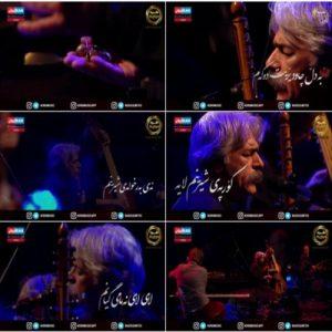 کیهان کلهر لالایی