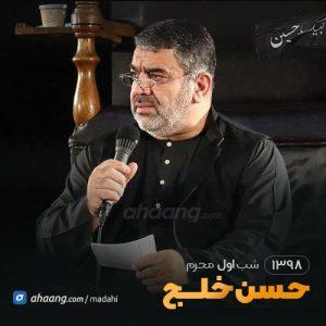 شب اول محرم 98 حاج حسن خلج