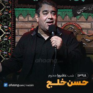 شب عاشورا محرم 98 حاج حسن خلج
