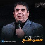 شب سوم محرم 98 حاج حسن خلج