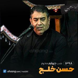 شب چهارم محرم 98 حاج حسن خلج